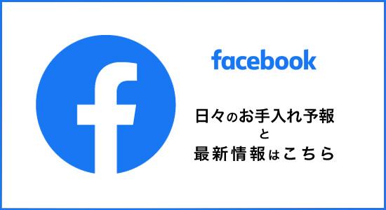FBリンク
