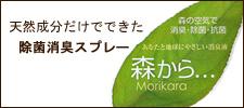 天然除菌消臭スプレー【森から・・】