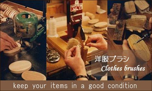 洋服ブラシ