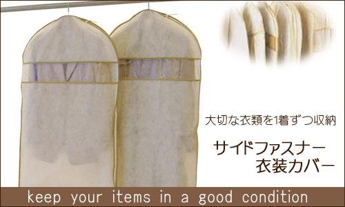 サイドファスナー衣装カバー