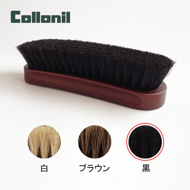 コロニル馬毛ブラシ