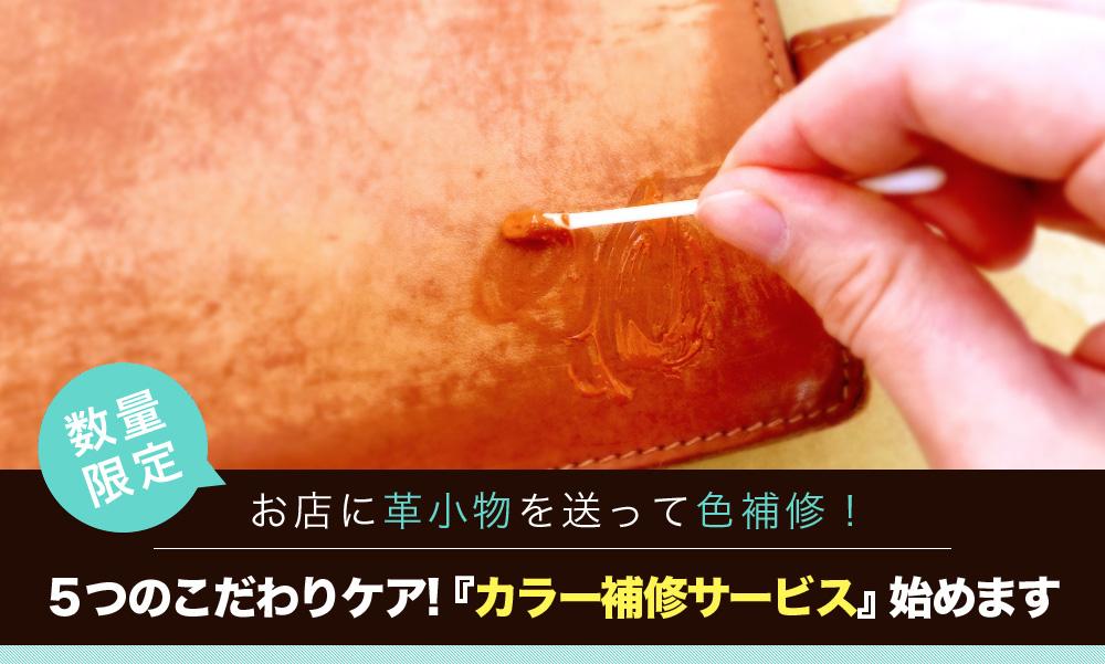 革小物カラー補修サービス