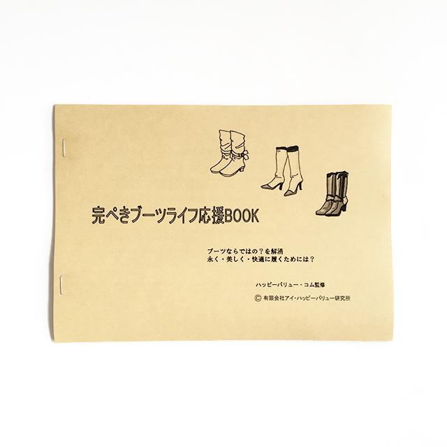 完ぺきブーツライフ応援BOOK