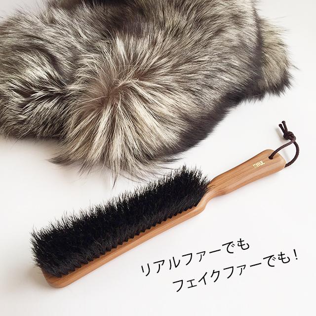 ファー・毛皮用ブラシ