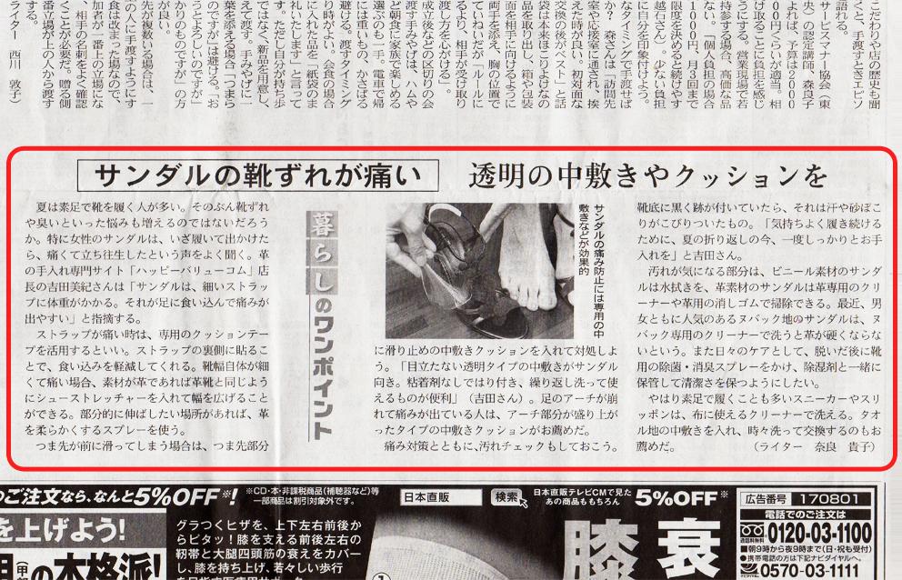 日経に掲載されました!