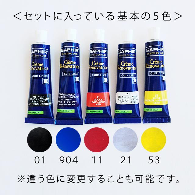 カラー補修クリーム基本の5色