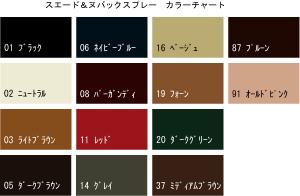 【サフィールスエードヌバックスプレー 】カラーチャート